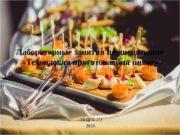 Лабораторные занятия по дисциплине  «Технология приготовления пищи»
