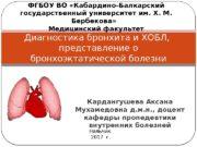 Кардангушева Аксана Мухамедовна д. м. н. , доцент