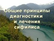 Презентация ДИАГНОСТИКА И ЛЕЧЕНИЕ СИФИЛИСА