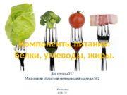 Для группы 217 Московский областной медицинский колледж №