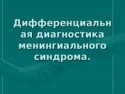 Презентация Дифференциальная диагностика нейроинфекций Кириченко А.С.