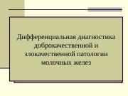 Презентация дифференциальная диагностикаРМЖ и добр. опухолей