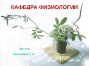 КАФЕДРА ФИЗИОЛОГИИ Доцент Вастьянов Р. С.  УБЕДИТЕЛЬНАЯ