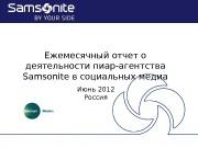 Ежемесячный отчет о деятельности пиар-агентства Samsonite в социальных