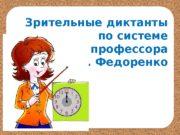 Зрительные диктанты по системе профессора И. Т. Федоренко