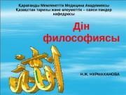ара анды Мемлекеттік Медицина АкадемиясыҚ ғ аза стан