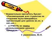 Презентация Дина Михайлина 322Present simple