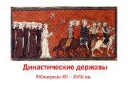Династические державы Монархии XII – XVIII вв.