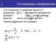 1 o f 32 Гистограмма изображения Гистограммой с