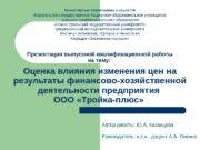 Презентация выпускной квалификационной работы на тему:  Оценка