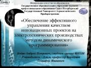 Презентация ДИПЛОМА МАГИСТРАТУРА