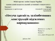 ЛЬВІВСЬКИЙ НАЦІОНАЛЬНИЙ АГРАРНИЙ УНІВЕРСИТЕТ Факультет будівництва та архітектури