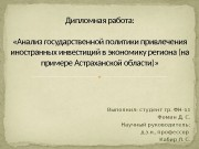 Презентация Дипломная Фомин