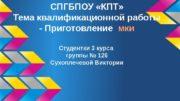 СПГБПОУ «КПТ» Тема квалификационной работы — Приготовление