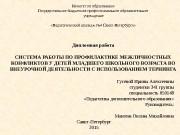 Презентация Дипломная работа Гусевой И.А