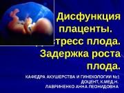 Дисфункция плаценты.  Дистресс плода.  Задержка роста