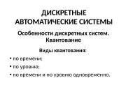 Презентация ДИСКРЕТНЫЕ АВТОМАТИЧЕСКИЕ СИСТЕМЫ