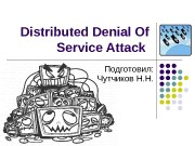 Distributed Denial Of Service Attack  Подготовил:
