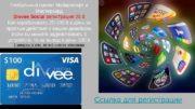 Глобальный проект Майкрософт и Мастеркард Divvee Socia l