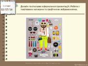Сьогодні 12/17/16 http: //vsimppt. com. ua/Дизайн та стильове