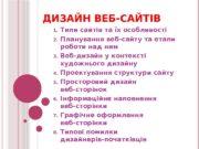 ДИЗАЙН ВЕБ-САЙТІВ 1. Типи сайтів та їх особливості