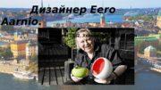 Дизайнер Eero Aarnio.     21