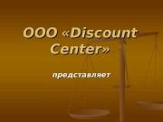 Презентация ДЛЯ АГЕНТОВ