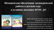 Методическое обеспечение логопедической работы в детском саду в