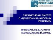 Презентация ДЛЯ потенциальных агентов cfr21.ru