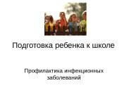 Презентация для родителей NEW 2