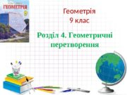 Геометрія 9 клас Розділ 4. Геометричні перетворення