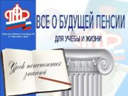 Отделение Пенсионного фонда РФ по Пермскому краю
