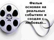 Фильм основан на реальных событиях и создан с