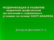 Презентация Дмитриева Я.А. модернизация