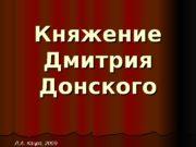 Княжение Дмитрия Донского Л. А. Кацва, 2009