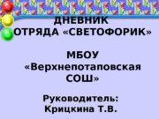 Руководитель:  Крицкина Т. В. ДНЕВНИК ОТРЯДА «СВЕТОФОРИК»
