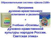 Образовательная система «Школа 2100» Программа духовно-нравственного воспитания и