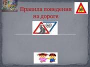 Презентация do doroga