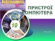 Фотоальбом  Монітор Ручний сканер Планшетний сканер Процесор