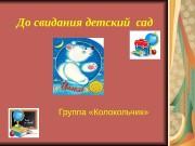 До свидания детский сад Группа «Колокольчик»  Пожелания