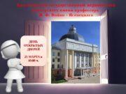 ДЕНЬ ОТКРЫТЫХ ДВЕРЕЙ 25 МАРТА в 10 -00