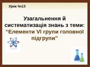Презентация Додаток 5. Узагальнення й систематизація знань з теми Елементи VІ — А групи