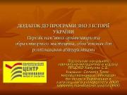 Презентация dodatok do programy zno hist ukr