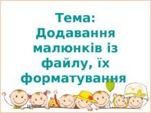 dodavannya_malyunkіv_іz_faylu.ppt_0.jpg