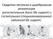 Сердечно-легочная и церебральная реанимация  догоспитальная ( basic