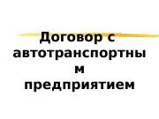 Презентация Договора с авто.doc