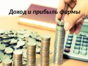Доход и прибыль фирмы  Итогом хозяйственной деятельности