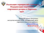 Реализации мероприятий в рамках Модернизации подготовки спортивного резерва