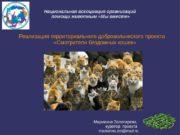 Национальная ассоциация организаций  помощи животным «Мы вместе»
