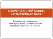 Презентация Доклад по косметологии new окончательный вариант
